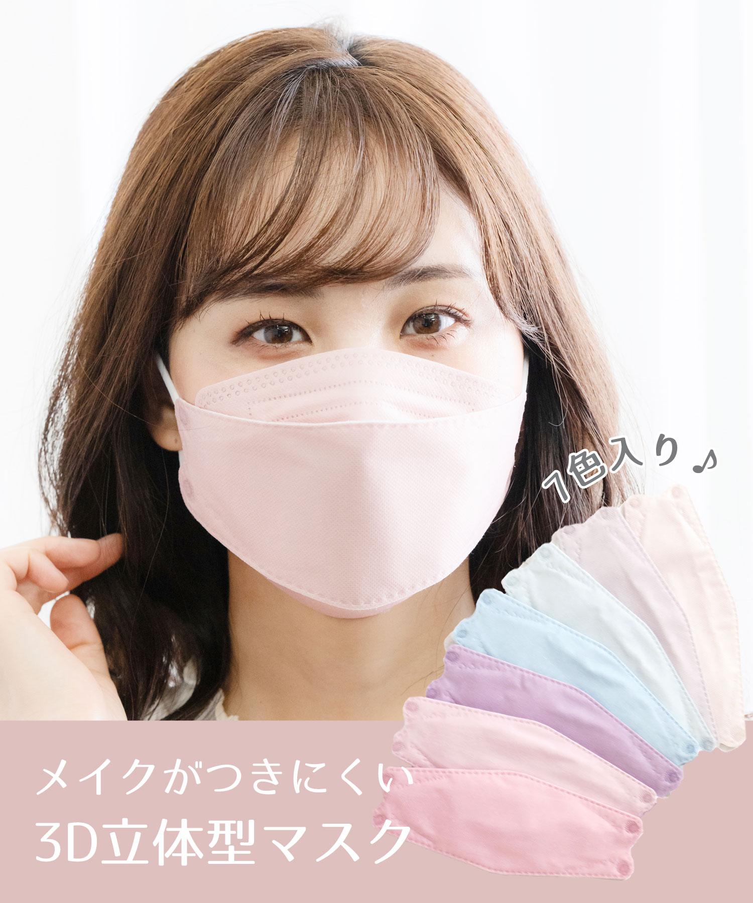 メイクがつきにくい3D立体マスク