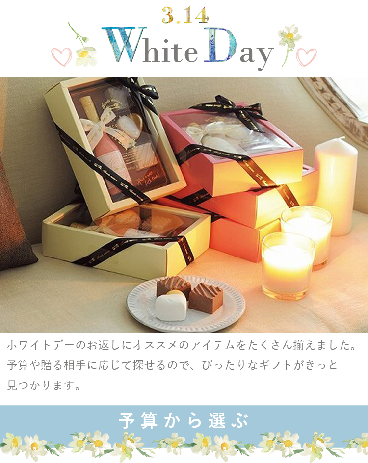 Whiteday1-01